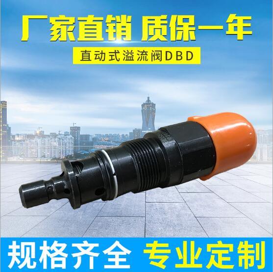 液压阀DBD型直动式板式溢流阀