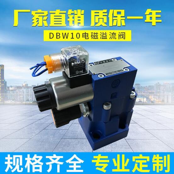 液压阀DBW先导式电磁溢流阀